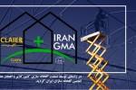 عضویت کلایر در انجمن گلخانه سازان ایران