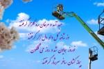 Happy Norouz, Happy New Year