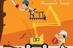 ایمنی در بالابر - سقوط اشیاء از ارتفاع - پوستر 4