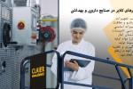 نقش بالابرها و همسطح کننده ها در صنایع دارویی و بهداشتی