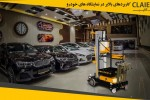کاربردهای بالابر در نمایشگاه های خودرو