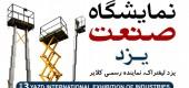 بالابرهای کلایر در سومین نمایشگاه صنعت یزد