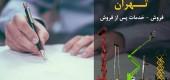 پذیرش نمایندگی فروش و خدمات پس از فروش بالابر در تهران