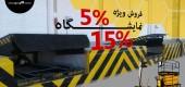 5 تا 15 درصد تخفیف فروش ویژه نمایشگاهی برای همسطح کننده ها و بالابرهای کلایر
