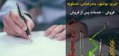 پذیرش نماینده فروش بالابر در آذربایجان شرقی ، بوشهر و هرمزگان